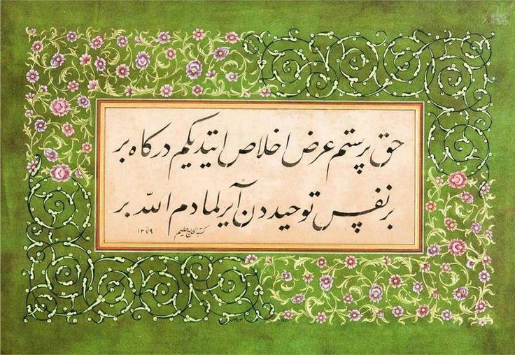 """1898-1964 Calligrapher/ Hattat: Halim Özyazıcı   Talik yazı, ketebe: Halim Özyazıcı (7.5x15.5cm) """"Hak perestim arz-ı ihlas ettiğim dergâh bir, Bir nefes tevhid'den ayrılmadım Allah bir"""""""