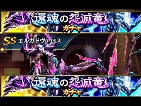 ドラゴンプロジェクト (ドラプロ) Dragon Project - 10+1ガチャ Gacha Challenge! - Vol 17