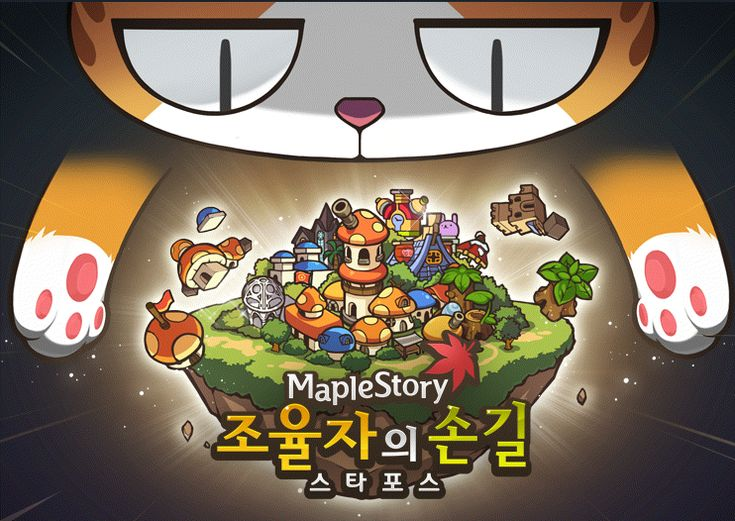 maplestory-coordinators-helping-hand-star-force.png (742×526)