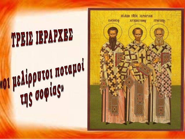 Τρεις Ιεράρχες (http://blogs.sch.gr/epapadi/)