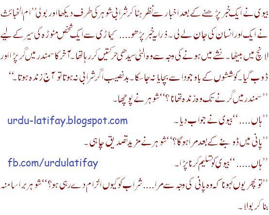 Urdu Latifay Husband Wife Funny Jokes With Cartoon 2014: Best 25+ Wife Jokes Ideas On Pinterest