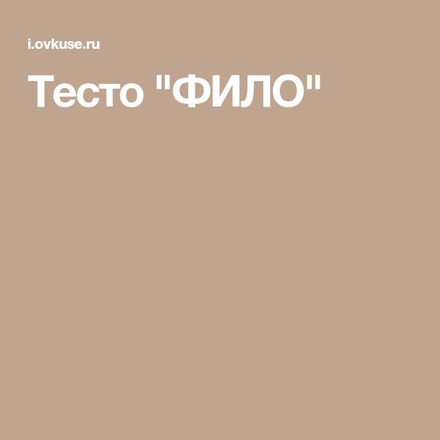 """Тесто """"ФИЛО"""""""