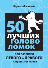 Книга 50 лучших головоломок для развития левого и правого полушария мозга