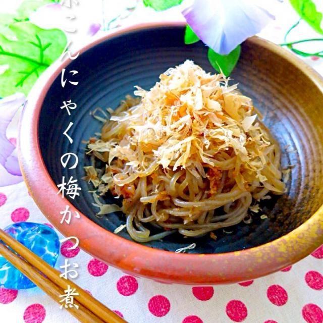 いつもの糸こんにゃくのきんぴらに、梅かつおをプラスしただけ( ⁎❜⃘⃘◡ु❜⃘⃘⁎ )˄̻̊♡ 梅干し消費の為に作りました。・*・:♪ たまにはこちらもエエ感じʕ•̫͡•ʔ♬✧ - 293件のもぐもぐ - 糸こんにゃくの梅かつお炒め by yurie616