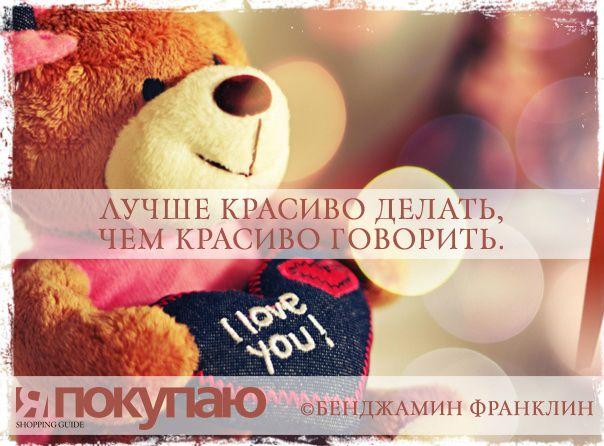 «Лучше красиво делать, чем красиво говорить». - © Бенджамин Франклин http://www.yapokupayu.ru