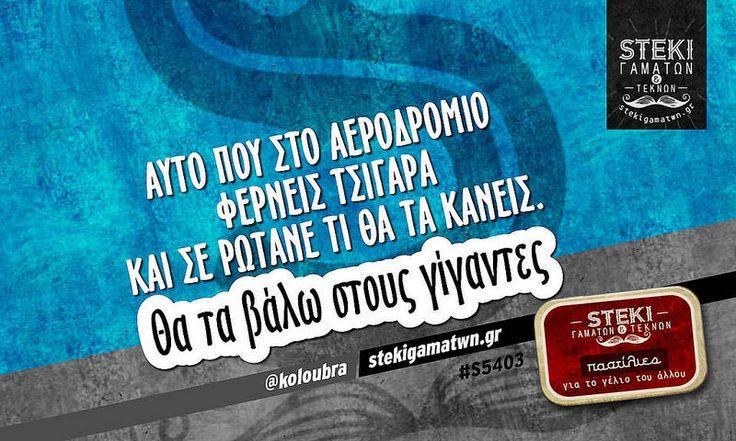 Αυτό που στο αεροδρόμιο φέρνεις τσιγάρα @koloubra - http://stekigamatwn.gr/s5403-2/