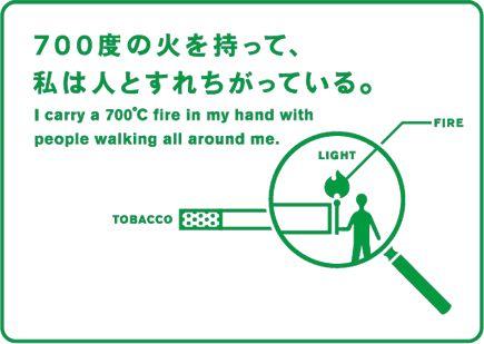 Public Advertising, Japan