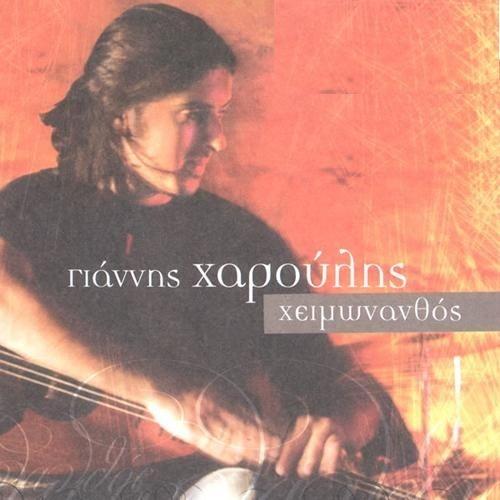 ΓΙΑΝΝΗΣ ΧΑΡΟΥΛΗΣ Χειμωνανθός (2006)
