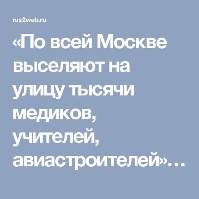 «По всей Москве выселяют на улицу тысячи медиков, учителей, авиастроителей»…