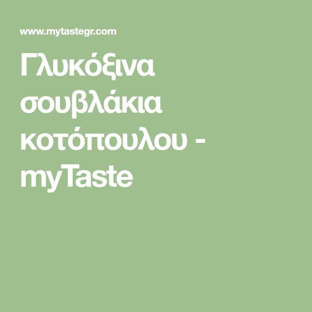 Γλυκόξινα σουβλάκια κοτόπουλου - myTaste