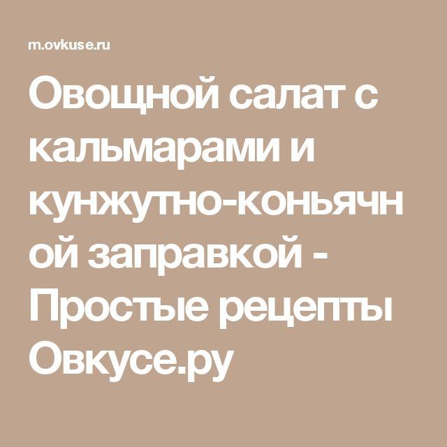 Овощной салат с кальмарами и кунжутно-коньячной заправкой - Простые рецепты Овкусе.ру