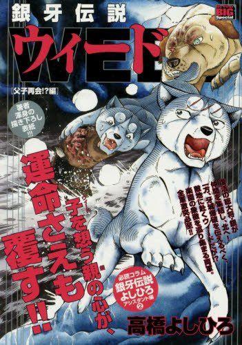 ginga densetsu weed manga - Google Search