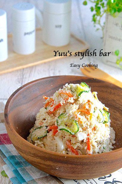 すっごく美味しいんです♪豆腐屋さんが教える♡ワンランク上のおからサラダ《簡単★節約★常備菜》|作り置き&スピードおかず de おうちバル 〜yuu's stylish bar〜