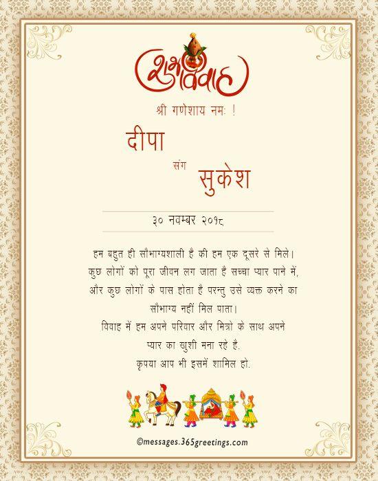 wedding card matter in hindi  indian wedding invitation