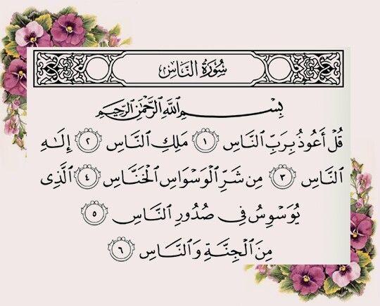 سورة الناس Qura'n