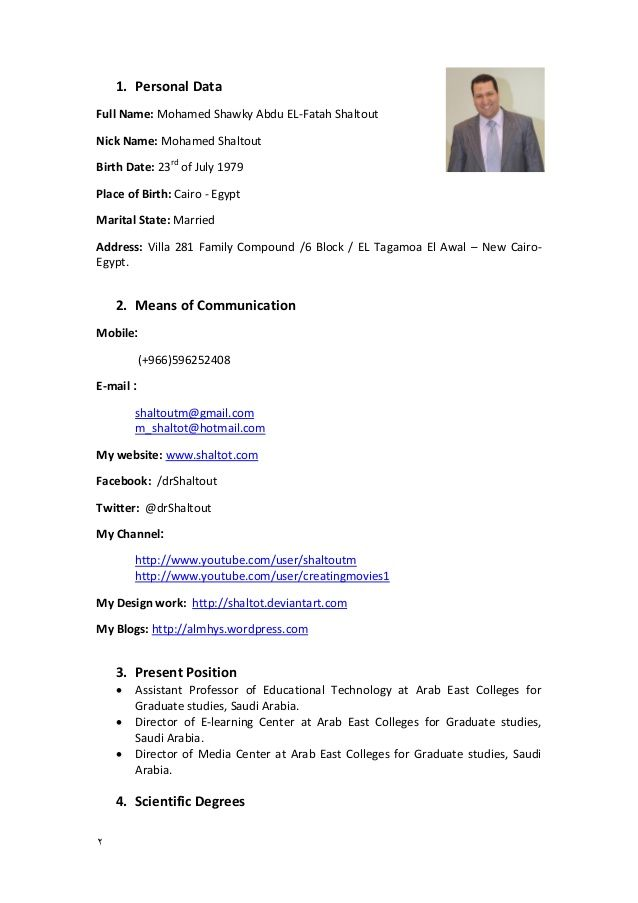Cv Resume Cv Resume Date Of Birth Awesome Cv Resume Cv Resume Date Of Birth Dates On Resume Format Now Th In 2020 Resume College Resume Template Overused Words