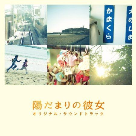 Hidamari no Kanojo Original Soundtrack