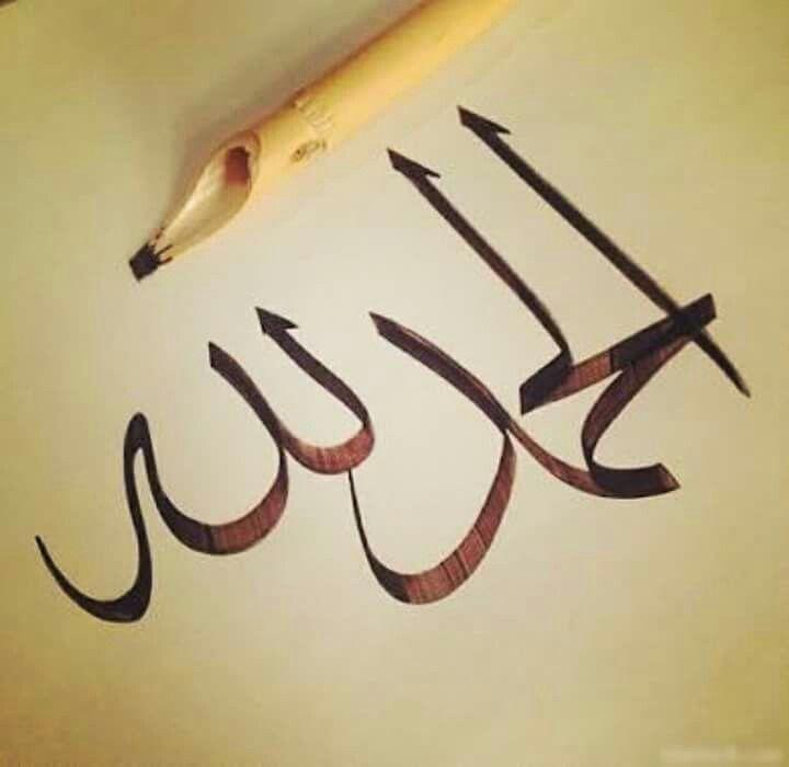 Mejores 51 imágenes de Islamic en Pinterest | Islámico, Corán y Musulmán