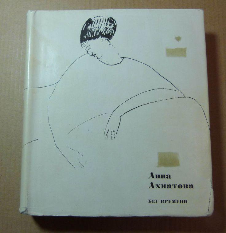 1965 Anna AKHMATOVA Russian Poetry Book 1st Ed. Beg Vremeni W/ Dust  lifetime