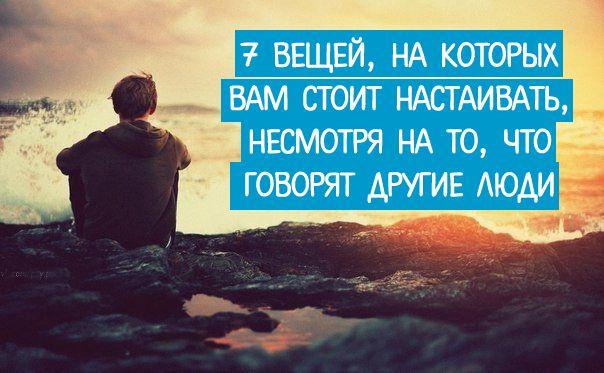 7 вещей, на которых вам стоит настаивать, несмотря на то, что говорят другие люди ~ Трансерфинг реальности