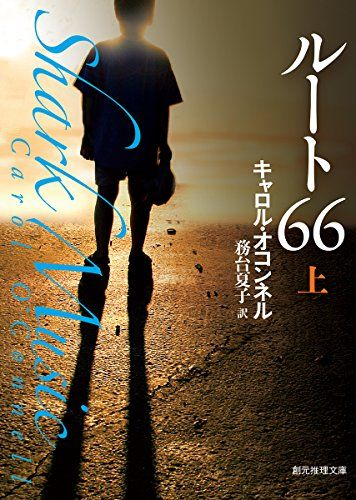ルート66〈上〉 (創元推理文庫)   キャロル・オコンネル :::出版社: 東京創元社 (2017/3/11)