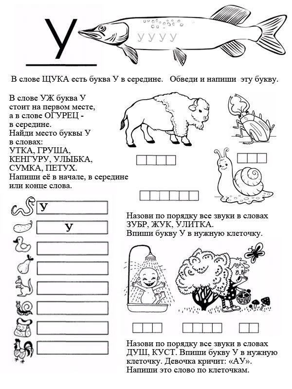 Учим букву У. Задания с буквой у для малышей