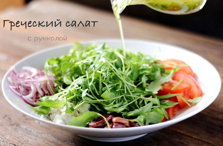 Греческий салат с рукколой!! http://fullspoon.ru/grecheskij-salat-s-rukkoloj/