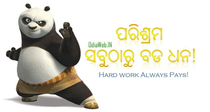 Oriya Proverb - Hard work always pays Proverb Oriya Language : ପରିଶ୍ରମ ସବୁଠାରୁ ବଡ . - Odia Dhaga Dhamali, Odia Loka Katha O Notha Bani, Odia Proverb 2015