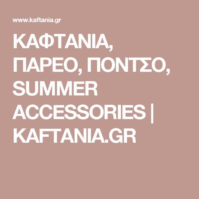 ΚΑΦΤΑΝΙΑ, ΠΑΡΕΟ, ΠΟΝΤΣΟ, SUMMER ACCESSORIES | KAFTANIA.GR