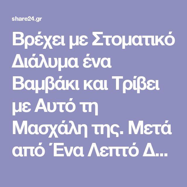 Βρέχει με Στοματικό Διάλυμα ένα Βαμβάκι και Τρίβει με Αυτό τη Μασχάλη της. Μετά από Ένα Λεπτό Δεν Πιστεύει Αυτό που Έχει Συμβεί - share24.gr