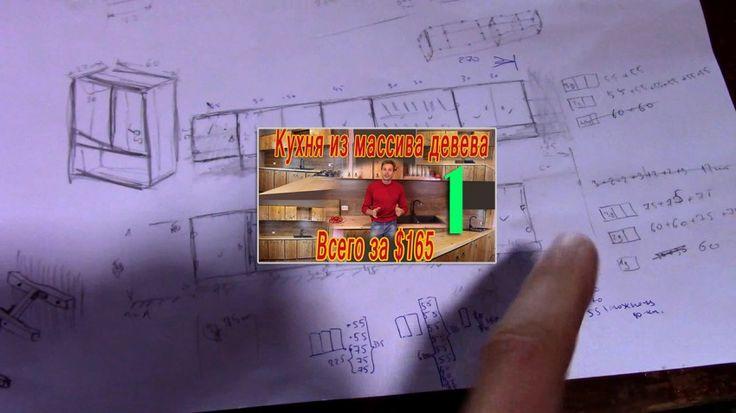 Создание плана кухни 1 — Кухня своими руками за 5