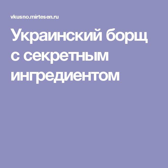 Украинский борщ с секретным ингредиентом