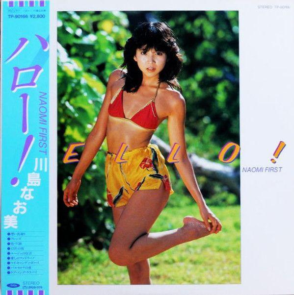川島なお美 hello naomi first ハロー at discogs single women 1950s music album covers