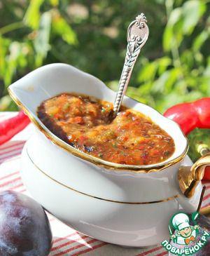 Мой любимый соус из свежих слив - кулинарный рецепт