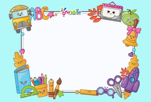 School Border Frames Free Printable Frame School Forms Kids بالعربي نتعلم School Border School Forms School Wall Art