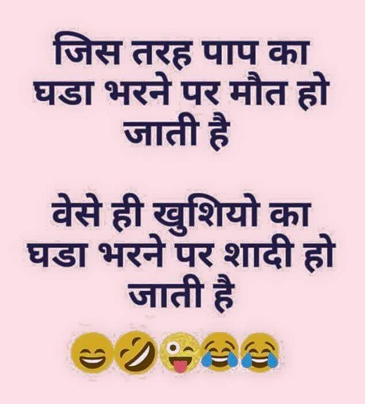 Quotes On Simplicity And Attitude In Hindi: 292 Best Funny Hindi Quotes,jokes,images Images On