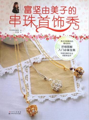 Beads Jewelry Show by Togashi Yumiko Japanese Beading Craft Book (In Chinese)