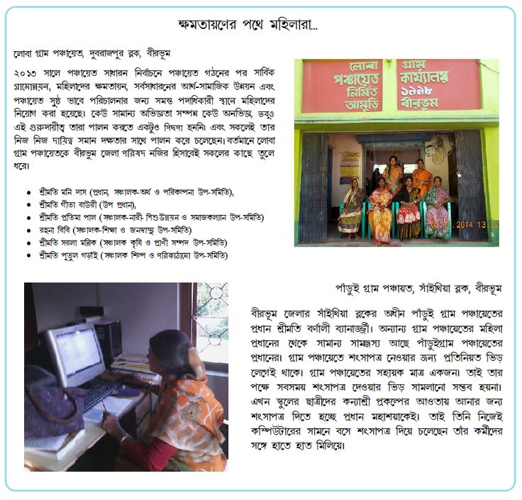 News from Gram Panchayats  Check out today's installment of 'News from Panchayats' for two inspiring stories on women empowerment, from Loba Gram Panchayat & Panrui Gram Panchayat, both in Birbhum district. (Courtesy: ISGPP DCU Birbhum)