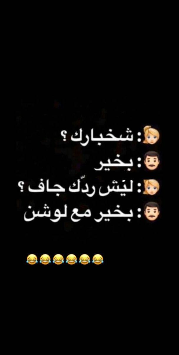 Pin By ع On ٹ Funny Arabic Quotes Fun Quotes Funny Some Funny Jokes