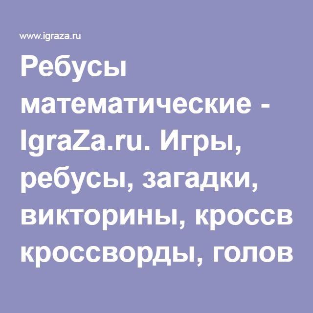 Ребусы математические - IgraZa.ru. Игры, ребусы, загадки, викторины, кроссворды, головоломки, задачи