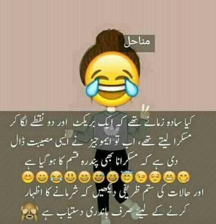 Pin By M Afzal On Funny Fun Quotes Funny Cute Funny Quotes Funny Joke Quote