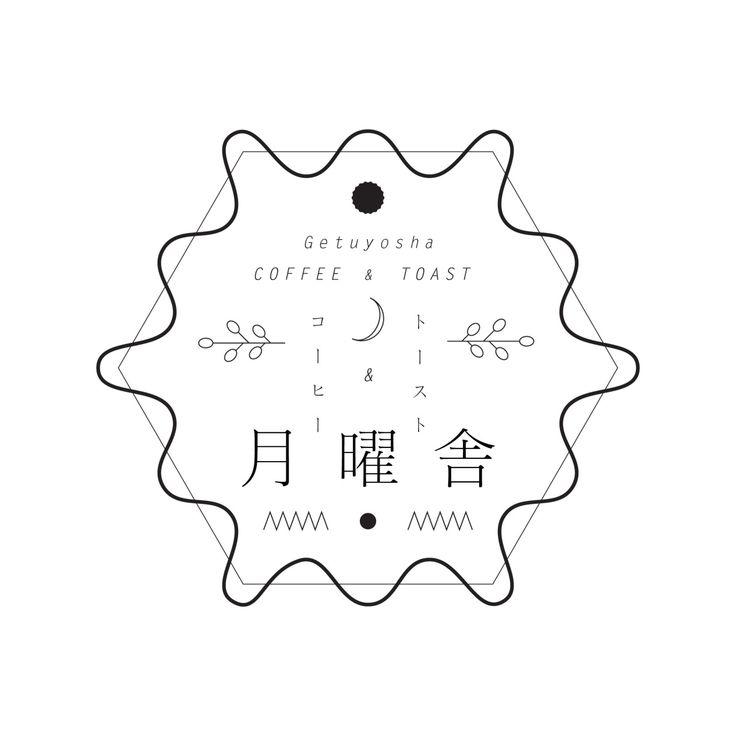 月曜舎 | Cafe (千葉)VI | 2015(ロゴ/看板)| HAM EGG STUDIO