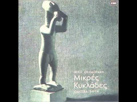 ΜΙΚΡΕΣ ΚΥΚΛΑΔΕΣ - ΛΙΠΟΤΑΚΤΕΣ - Μίκης Θεοδωράκης (1963/1960) [full album] - YouTube