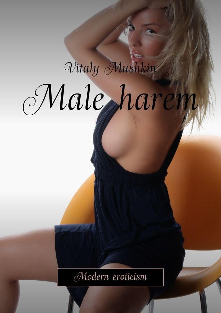Купить книгу Male harem. Modern eroticism . Сумма: 80.00 руб.