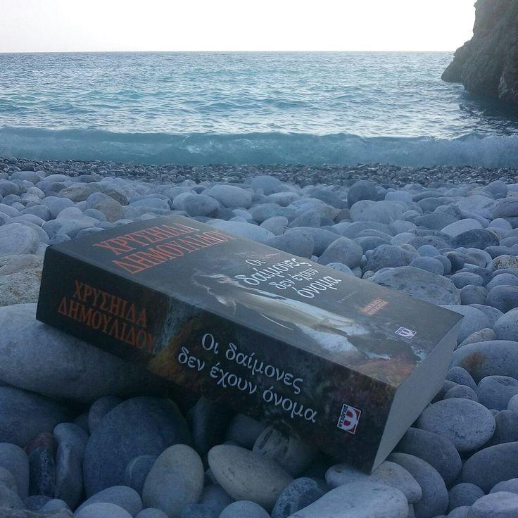 Διαβάζω κάτω από τη φυσική σκιά ενός βράχου  #καλοκαίρι #diavazo #psichogiosbooks