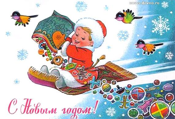 С Наступающим Праздником! открытка