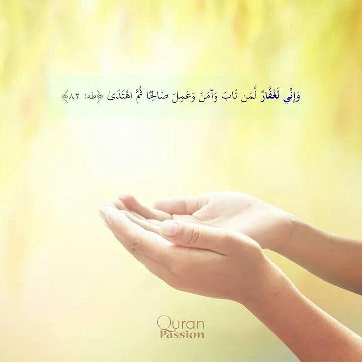 ربما ذنب أفقدك نعمه في دنياك فأستغفر حتي يعيدها الله لك فالمعاصي تزيل النعم والإستغفار يجلبها والشكر يحفظها Quran Passion My Heart