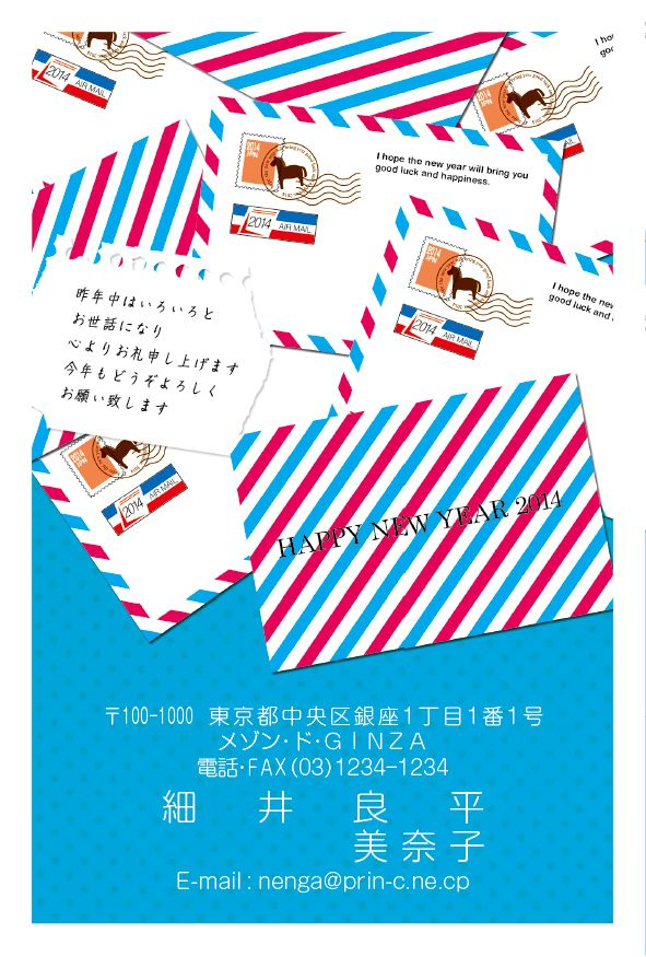 商品詳細-【2014年 午年版】年賀状印刷のCardbox