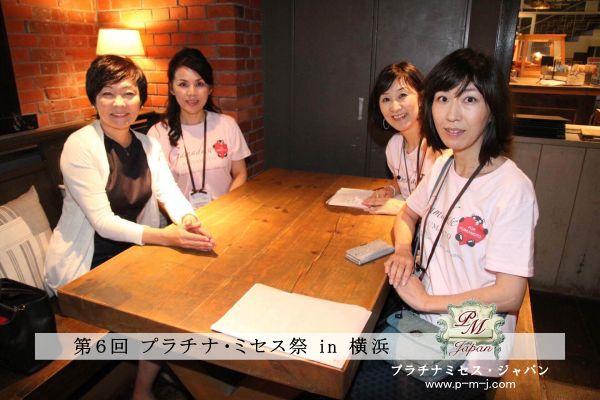 内閣総理大臣夫人安倍昭恵様と(社)PMJ代表理事 西川、江原、富田
