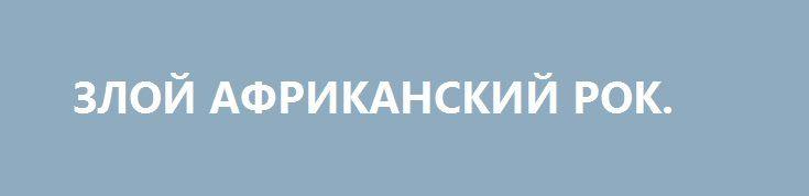 ЗЛОЙ АФРИКАНСКИЙ РОК. http://rusdozor.ru/2017/01/24/zloj-afrikanskij-rok/  Несостоявшееся государство становится крупным экспортером нестабильности  С 90-х, когда на территории Сомали началась ожесточенная война «всех против всех», сменившая длительное противостояние с Аддис-Абебой, Могадишо рассчитывал, воспользовавшись внутренними проблемами соседа по Африканскому Рогу, на «воссоединение» с соседними провинциями Эфиопии, населенными ...
